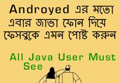 [Java Facebook Trick] এবার জাভা ফোন দিয়ে Androyed Fb Lite এপের মতো ফেসবুকে ব্যাকগ্রাউন্ড যুক্ত পোষ্ট করুন। বিস্তারিত পোষ্টে…. [All Java User Must See]