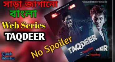 Taqdeer Web Series (2020) | Bangla Review | ভাগ্যের নির্মম পরিহাসের আরেক নাম তাকদীর।