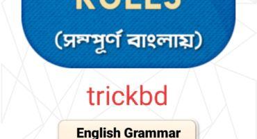 নিয়ে নিন ইংরেজি শেখার জন্য অসাধারণ একটি App