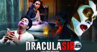ড্রাকুলা স্যার (Dracula Sir) | বাংলা রিভিউ ও এক্সপ্রেশন | রক্ত পান স্বাস্থ্যের পক্ষে ক্ষতিকর | বাংলার ইতিহাসে ব্যতিক্রমী সিনেমা | একদম ফ্রিতে ইউটিউব লিংক সহ!