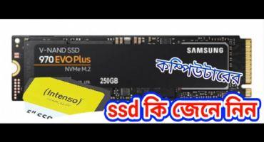 কম্পিউটারের SSD কি, SSD সম্পর্কে জেনে নিন,যারা এখনো জানেন না জেনে নিন।