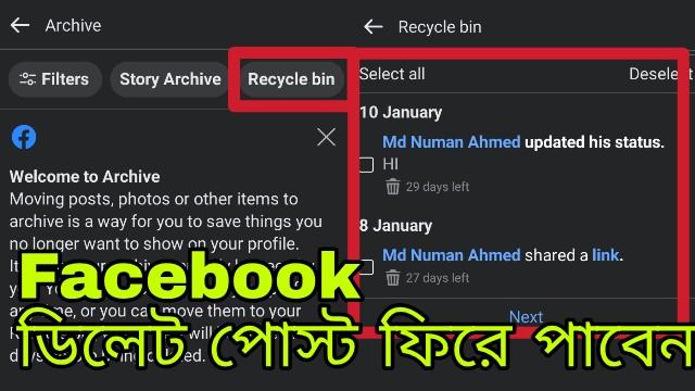 ফেইসবুক ডিলেট পোষ্ট ব্যাক – Facebook Recycle Bin