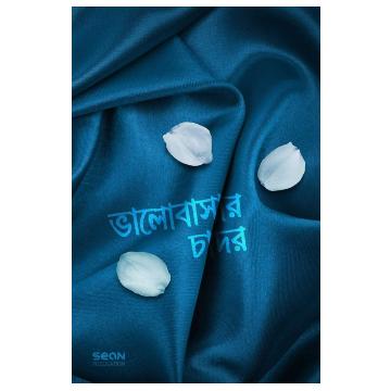 [Book Review] ইসলামিক বই'ভালবাসার চাদর 'Garments of Love and Mercy' বইয়ের অনুবাদ