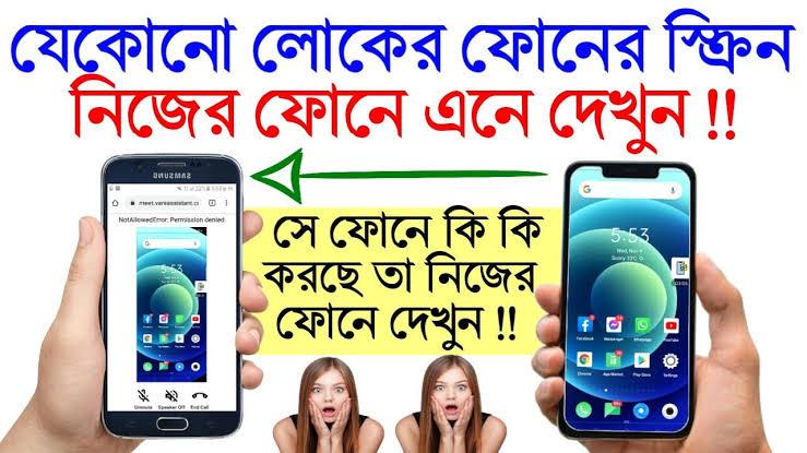 যেকোনো ফোনের স্ক্রিন নিজের ফোনে এনে দেখুন। How To Share Screen On Any Android Phone