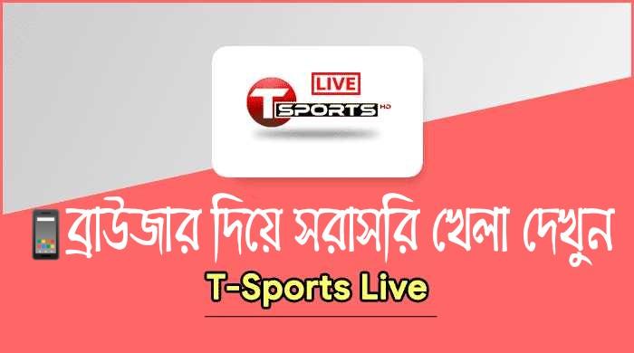 [Live sports] কি ভাবে ইউটিউব বা কোন এপস ছাড়াই T-sports live tv দেখবেন শুধু ব্রাউজারে দিয়ে