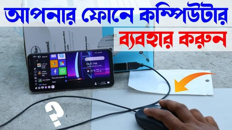 আপনার স্মার্টফোন এখন কম্পিউটারের মতো ব্যবহার করুন | How To Use Computer On Any Android Phone