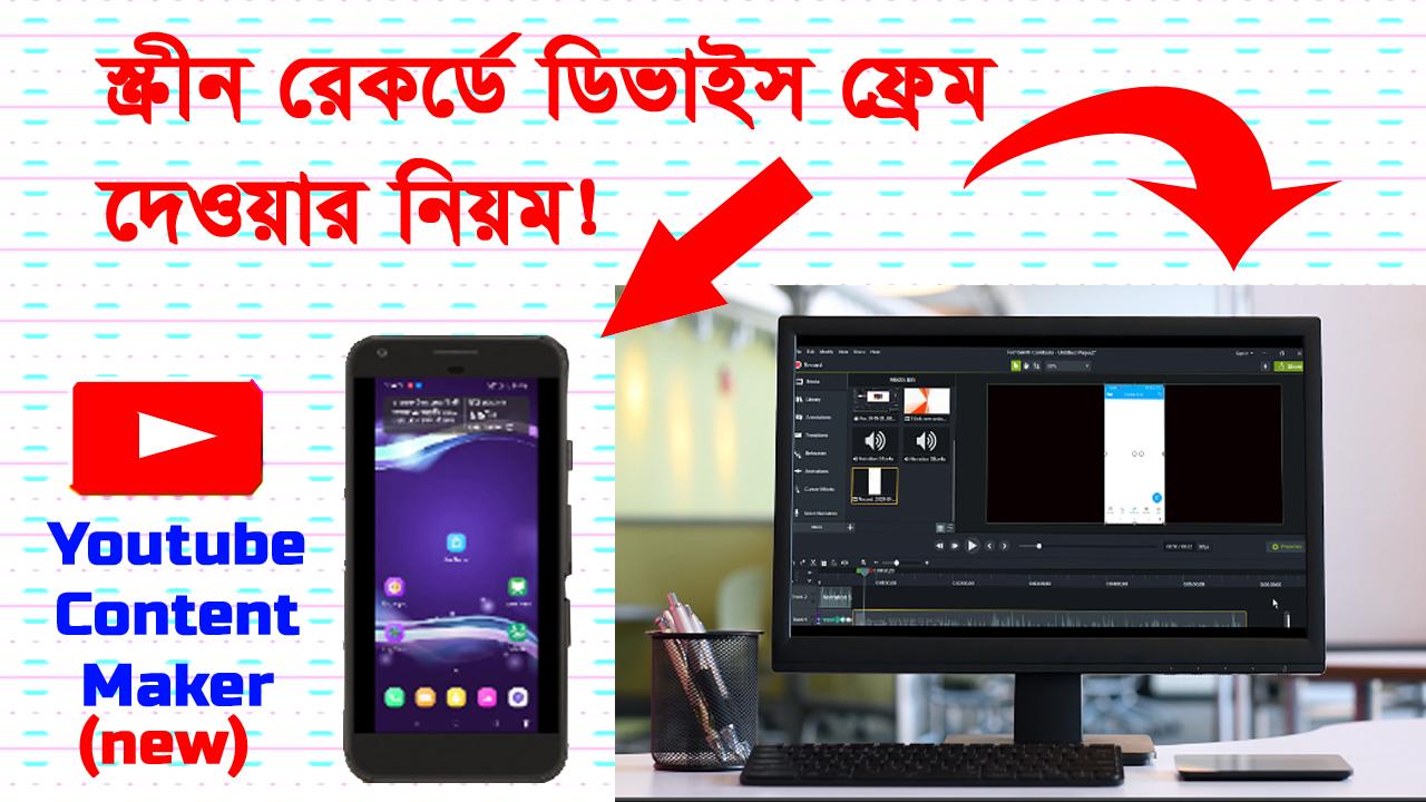 স্ক্রীন রেকর্ড ভিডিওতে ফ্রেম । How to add device frame in screen record video