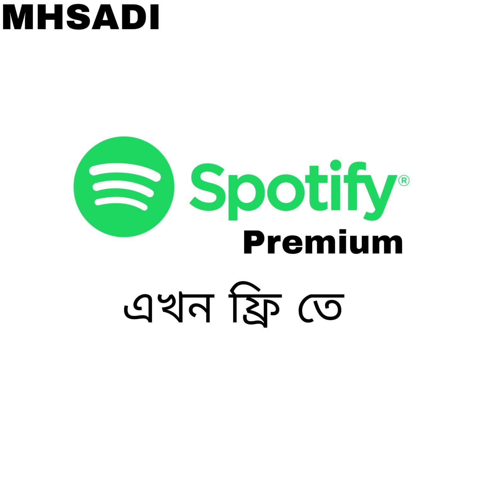 ব্যবহার করুন Spotify Premium একদম ফ্রি তে! বাংলাদেশে থেকেই।একদম সহজে।
