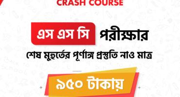 ৯০% ছাড়ে টেন মিনিট স্কুলের ৯,৫০০ টাকার SSC Crush Course করুন মাত্র ৯,৫০ টাকায়
