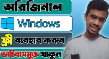 অরিজিনাল Windows 10 একদম ফ্রীতে সেটাপ দিন । ক্র্যাক Windows এর দিন শেষ, অরিজিনাল Windows এর বাংলাদেশ