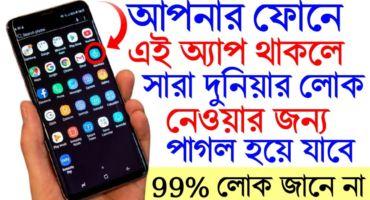 আপনার স্মার্টফোনে এই অ্যাপটি ডাউনলোড করে নিন। অসাধারণ ফটো এডিটিং অ্যাপ | Best Android Apps