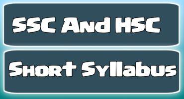 ২০২১ সালের এসএসসি ও এইসএসসি পরীক্ষার্থীদের সংক্ষিপ্ত সিলেবাস প্রকাশ হয়েছে এখনি ডাউনলোড করে নিন | SSC New Short Syllabus 2021 PDF | HSC Short Syllabus 2021 PDF Download