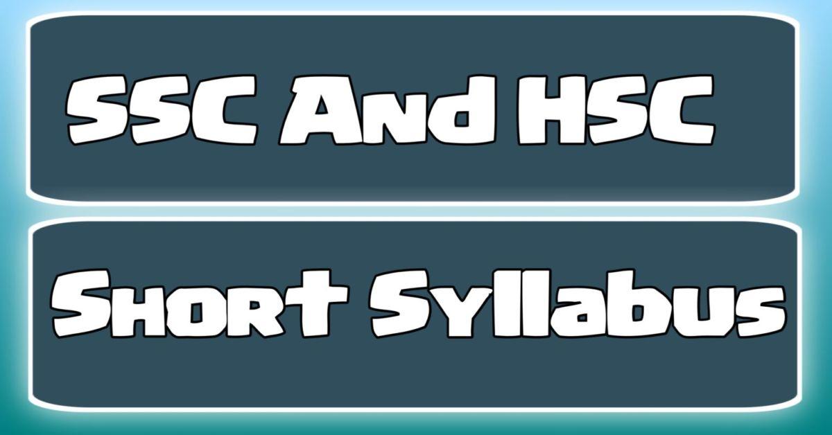২০২২ সালের এসএসসি ও এইসএসসি পরীক্ষার্থীদের সংক্ষিপ্ত সিলেবাস প্রকাশ হয়েছে এখনি ডাউনলোড করে নিন | SSC New Short Syllabus 2022 PDF | HSC Short Syllabus 2022 PDF Download