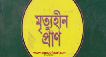 মৃত্যুহীন প্রান পিডিএফ বই | Mirtuhin Pran Pdf Book