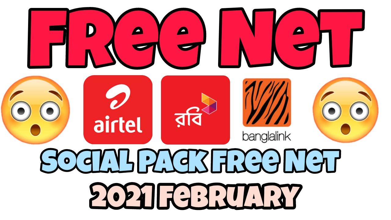 এবার আপনার Airtel, Robi, Banglalink সিমে ফেসবুক প্যাক দিয়ে ফ্রি ইন্টারনেট চালান। (New Trick 2021)