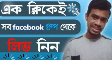 এক ক্লিকেই সকল অপ্রয়োজনীয় ফেসবুক গ্রুপ থেকে লিভ নিন | Leave All Facebook Group in One Click