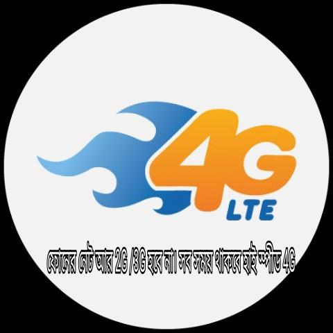 যাদের এন্ড্রয়েড ফোনের নেটওয়ার্ক 4G থাকা সত্তেও  2G বা 3G. হয়ে যায়, নিয়ে নিন সমাধান।