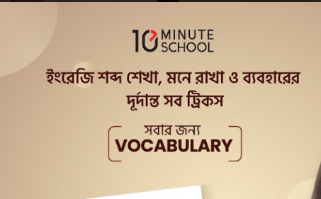 "Book Review: ""সবার জন্য Vocabulary"""
