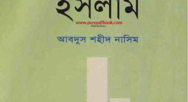 মুক্তির পথ ইসলাম পিডিএফ বই | Mukhtir Poth islam pdf book