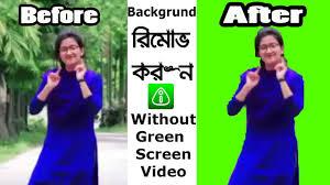 গ্রীন কাপড় ছাড়া ভিডিও এর background change করুন