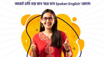"""সার্টিফিকেটসহ """"ঘরে বসে Spoken English"""" – টেন মিনিট স্কুলের ৪,৫০০ টাকার কোর্সটি নিয়ে নিন মাত্র ৩৬০ টাকায় । অক্সফোর্ডের স্টুডেন্ট Munzereen Shahid থেকে খুব সহজে ইংরেজি শিখুন!"""