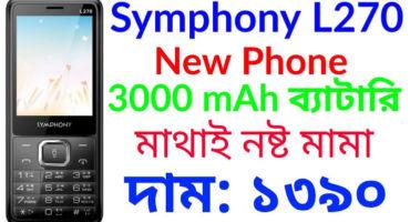 SYMPHONY নিয়ে এলো ১,৩৯০ টাকার মাথা নস্ট করা Feature Phones ৩০০০mAh ব্যাটারি