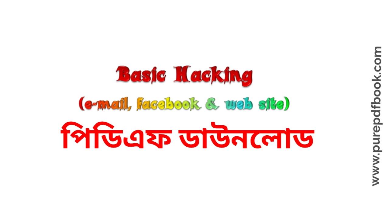 বেসিক হ্যাকিং pdf download | Basic hacking pdf book download