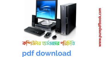 কম্পিউটার হার্ডওয়্যার পরিচিতি pdf download