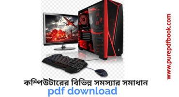 কম্পিউটারের বিভিন্ন সমস্যা ও সমাধানের উপায় pdf download