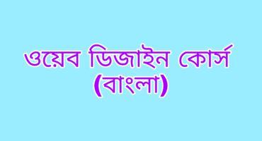 ওয়েব ডিজাইন এন্ড ডেভেলপমেন্ট এর সকল বাংলা কোর্স ফ্রিতে!