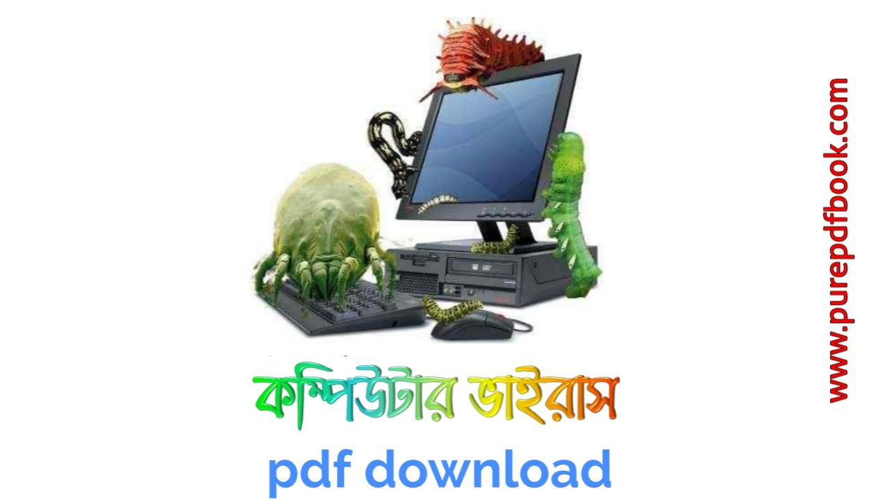 কম্পিউটার ভাইরাস pdf download | Computer Virus Bangla pdf Book