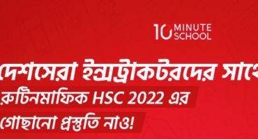 HSC 2022 পরীক্ষার্থীদের জন্য বিশেষ ছাড়ে কোর্স আনলো 10 Minute School