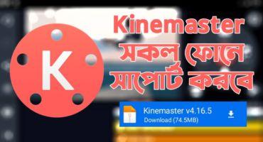 Kinemaster mod version সকল ফোনে সাপোর্ট করবে No watermark | Unlimited Video layer