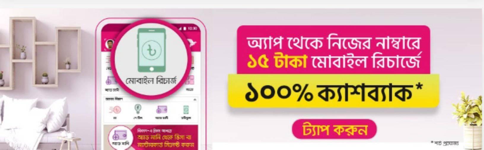 Bkash Cash Back Offer 2021 - Bkash Mobile Recharge Offer 2021