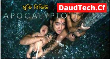 Apocalypto (2006) মুভি বাংলা রিভিউ এবং HDRip ডাউনলোড লিংক এর সাথে বাংলা সাবটাইটেল লিংক