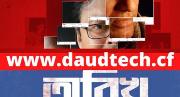 তারিখ (2019)মুভি বাংলা রিভিউ এর সাথে  HDRip ডাউনলোড লিংক