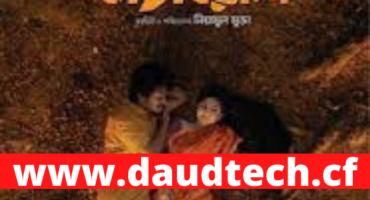 কাঠবিড়ালী (Kathbirali) মুভি বাংলা রিভিউ এর সাথে HDRip ডাউনলোড লিংক