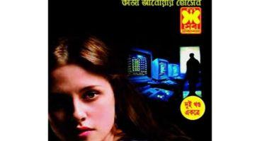 হ্যাকার pdf   Hacker 1,2 Bangla pdf download