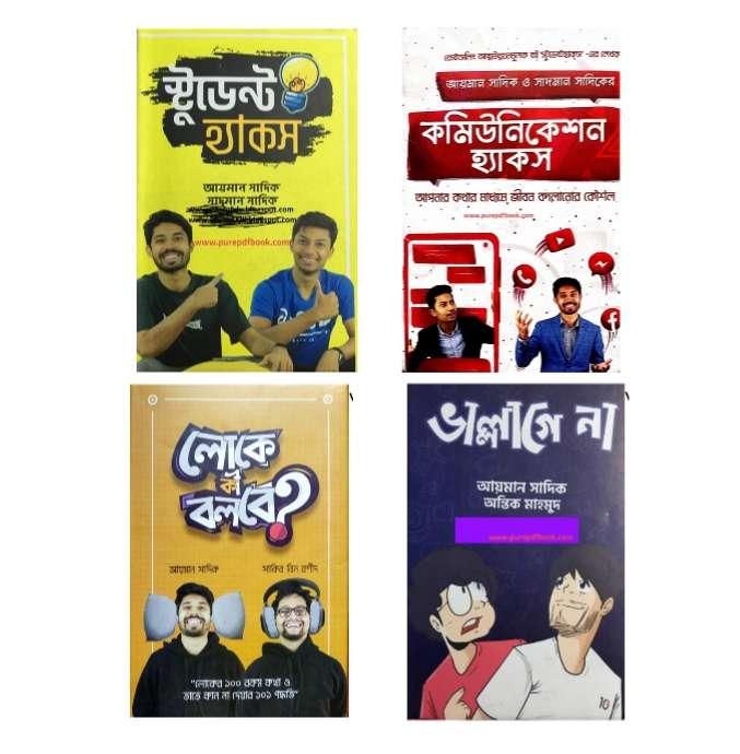 আয়মান সাদিক ও সাদমান সাদিক ভাইয়ের ৫ টি সেরা pdf বই