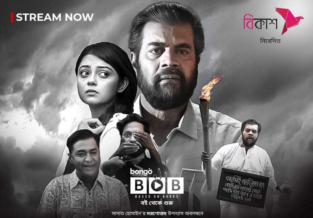 ডাউনলোড করে নিন সদ্য মুক্তিপ্রাপ্ত বাংলা টেলিফিল্ম মরণোত্তম (2021)