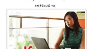 ফ্রিল্যান্সিং এবং ইন্টারনেট থেকে আয় pdf book download