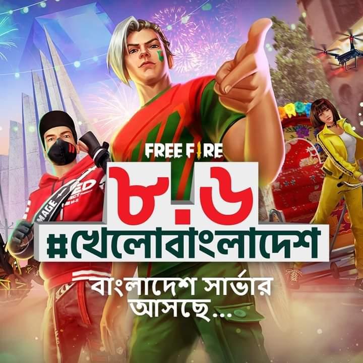 Free Fire Bangladesh Server প্রি রেজিস্ট্রেশন করে ফেলুন এখনি