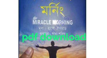 দ্য মিরাকল মর্নিং : হ্যাল এলরড Pdf Download   The Miracle Morning Bangla pdf