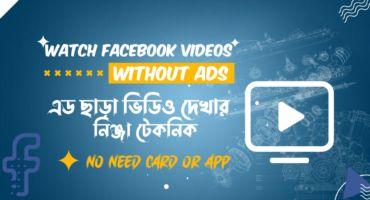 Watch Facebook video without ads 2021 | এ্যাড ছাড়া ফেসবুকের ভিডিও দেখুন