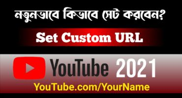 Set Custom URL For your youtube Channel 2021    নতুন নিয়মে ইউটিউবের কাস্টম URL সেট করুন