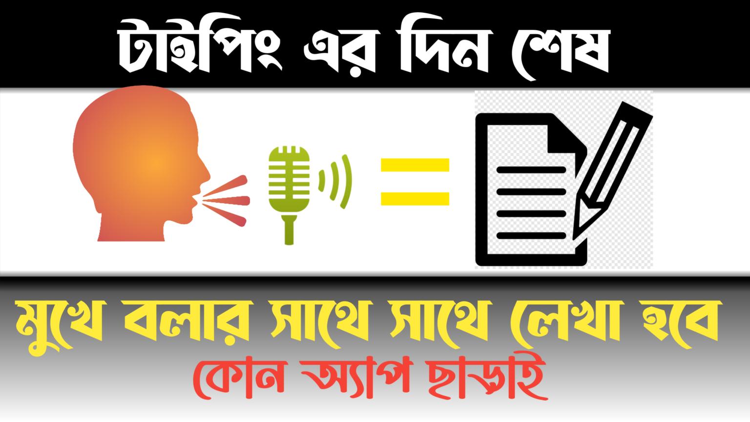 খুব দ্রুত বাংলা লিখুন টাইপিং ছাড়া 2021