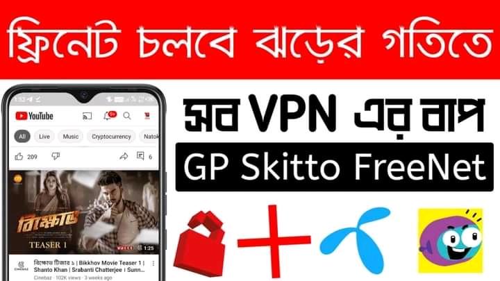 [FreeNet Post] GP & Skitto সিমে ১ঘন্টা আনলিমিটেড ফ্রিনেট চালান | GP & Skitto Free internet 2021