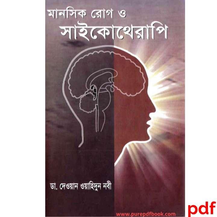 মানসিক রোগ ও সাইকোথেরাপি : ডা. দেওয়ান ওয়াহিদুন pdf book