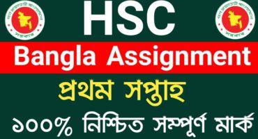 ২০২২ সালের এইচএসসি পরীক্ষার্থীদের প্রথম সপ্তাহের বাংলা এ্যাসাইনমেন্ট   Hsc Assignment 2021 1st Week Answer