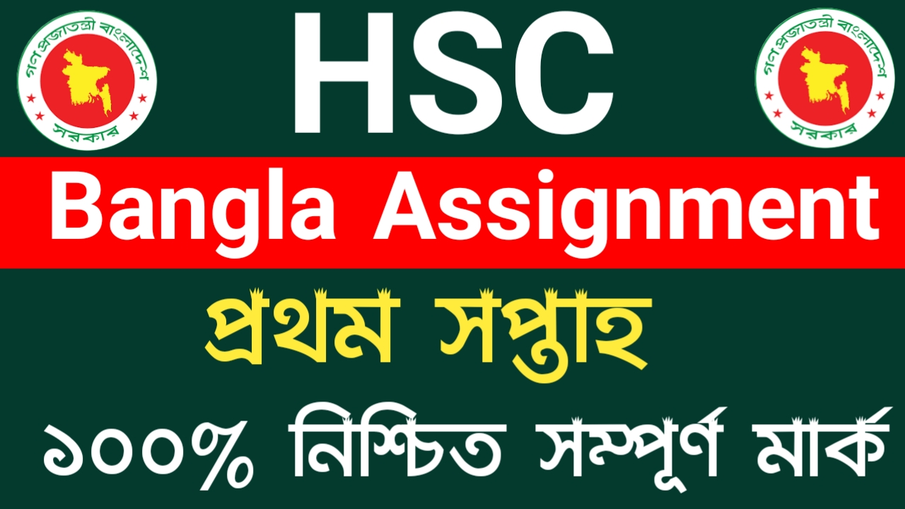 ২০২২ সালের এইচএসসি পরীক্ষার্থীদের প্রথম সপ্তাহের বাংলা এ্যাসাইনমেন্ট | Hsc Assignment 2021 1st Week Answer